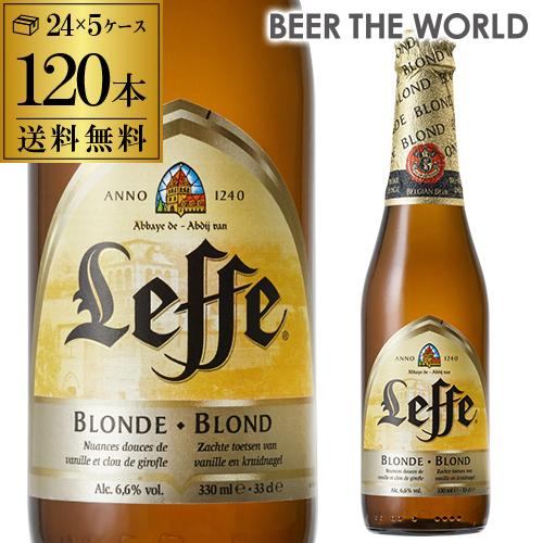 1本あたり260円(税別) レフ・ブロンド 330ml瓶×120本 ベルギービール:アビイビール[5ケース販売][送料無料][レフブロンド][長S]※日本と海外では基準が異なり、日本の酒税法上では発泡酒となります。[ハロウィン]