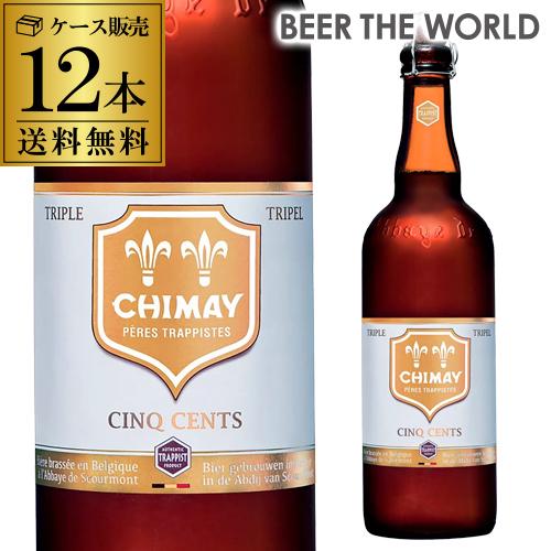 1本あたり964円(税別) シメイ サンクサン ホワイト 750ml瓶×12本[12本販売][750ml][送料無料][輸入ビール][海外ビール][ベルギー][ビール][トラピスト][ハロウィン]