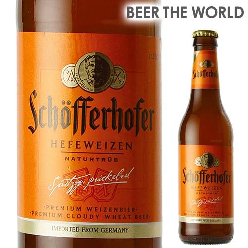 ドイツ最高の白ビール 華やかでなめらか ドイツ全土で愛される由緒ある白ビール シェッファーホッファーヘフェヴァイツェン330ml 瓶 輸入ビール 海外ビール ドイツ ビール 白ビール オクトーバーフェスト バイツェン ヴァイツェン 迅速な対応で商品をお届け致します ドイツ旅行 長S バイツエン 本場 値引き ヴァイス ビギナー派
