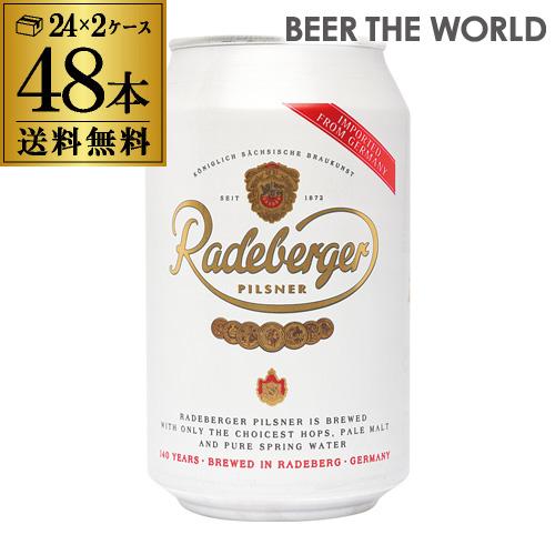 ラーデベルガー ピルスナー 缶330ml 缶×48本【2ケース】【送料無料】ドイツ 輸入ビール 海外ビール Radeberger オクトーバーフェスト [長S] お歳暮 御歳暮