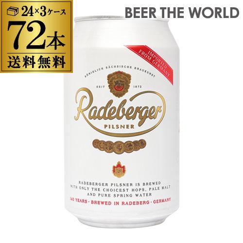 P3倍!ラーデベルガー ピルスナー 缶330ml 缶×72本【3ケース】【送料無料】ドイツ 輸入ビール 海外ビール Radeberger オクトーバーフェスト [長S]11月30日(土)限定!全商品ポイント3倍!
