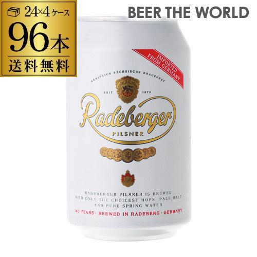 1本あたり170円(税別) ラーデベルガー ピルスナー 缶 330ml 缶×96本[4ケース][送料無料][ドイツ][輸入ビール][海外ビール][Radeberger][オクトーバーフェスト][長S]