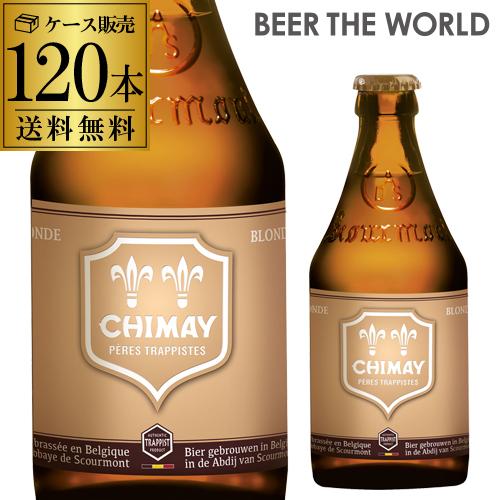 シメイ ゴールド トラピストビール330ml 瓶【5ケース販売】【送料無料】【1ケースあたり8,500円】[シメイ ドレー][輸入ビール][海外ビール][ベルギー][ビール][トラピスト]