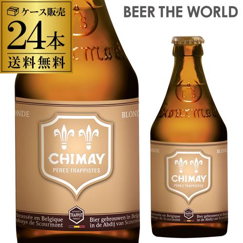 第4のシメイ登場 フルーティーで軽やかな味わい シメイ ゴールド トラピストビール 330ml 別倉庫からの配送 瓶×24本ケース 送料無料 トラピスト 輸入ビール プレゼント 長S ドレー 海外ビール ベルギー ビール