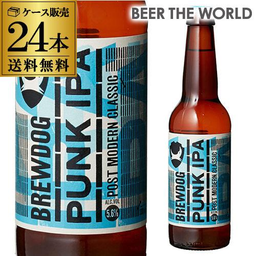 P3倍!1本あたり383円(税別) ブリュードッグ パンクIPA 瓶330ml×24本 ケース[送料無料][スコットランド][輸入ビール][海外ビール][イギリス][クラフトビール][海外][長S]11月30日(土)限定!全商品ポイント3倍!