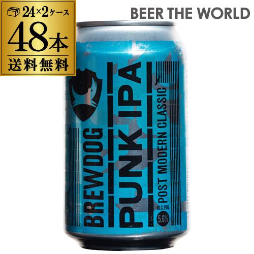 1本あたり344円(税別) ブリュードッグ パンクIPA 330ml缶×48本 2ケース(48缶)[送料無料][スコットランド][輸入ビール][海外ビール][イギリス][クラフトビール][長S]