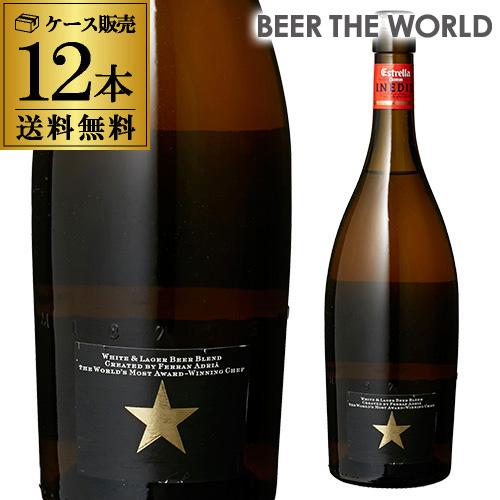 1本あたり791円(税別) イネディット 750ml 12本 スペイン ビール[送料無料][輸入ビール][海外ビール][白ビール][エルブジ][パーティー][ギフト][母の日][父の日][ハロウィン][長S]