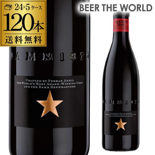 1本あたり379円(税別) イネディット330ml×120本 スペインビール[1ケースあたり9,800円][5ケース販売][送料無料][長S]※日本と海外では基準が異なり、日本の酒税法上では発泡酒となります。[ハロウィン]