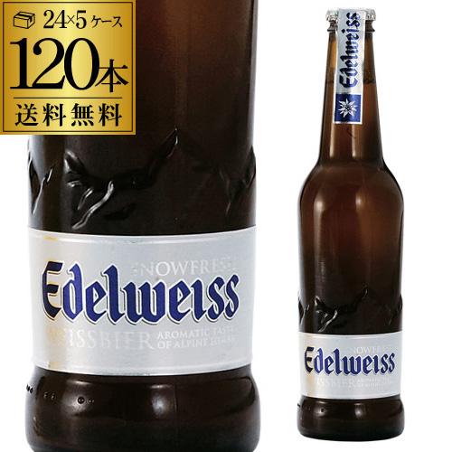 1本あたり258円(税別) オーストリアビール エーデルワイス スノーフレッシュ 330ml瓶×120本[5ケース販売][送料無料][長S]※日本と海外では基準が異なり、日本の酒税法上では発泡酒となります。[ハロウィン]