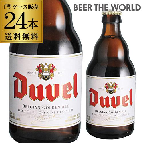 世界一魔性を秘めたビール 送料無料 デュベル 再入荷/予約販売! 330ml 瓶 24本 長S 輸入ビール 海外ビール ビール 特価キャンペーン ベルギー Duvel