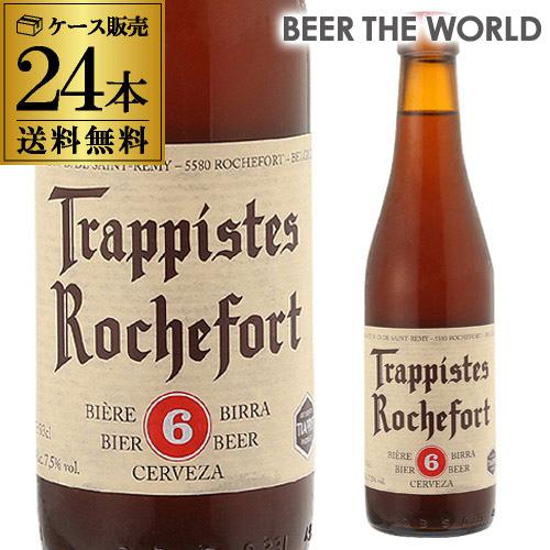 ケース買いで 送料無料 ロシュフォール6 ※アウトレット品 330ml 瓶×24本 ケース 長S ベルギー 輸入ビール 海外ビール 購入 24本入