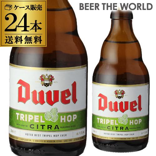 P3倍!1本あたり495円(税別) デュベル トリプルホップ 330ml 瓶 24本[送料無料][Duvel Tripel Hop][輸入ビール][海外ビール][ベルギー][長S]11月30日(土)限定!全商品ポイント3倍!