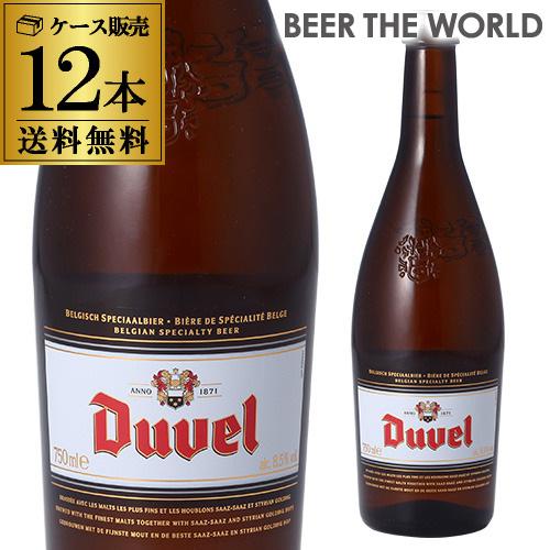 送料無料 デュベル 750ml 瓶 12本Duvel輸入ビール 海外ビール ベルギー [長S]