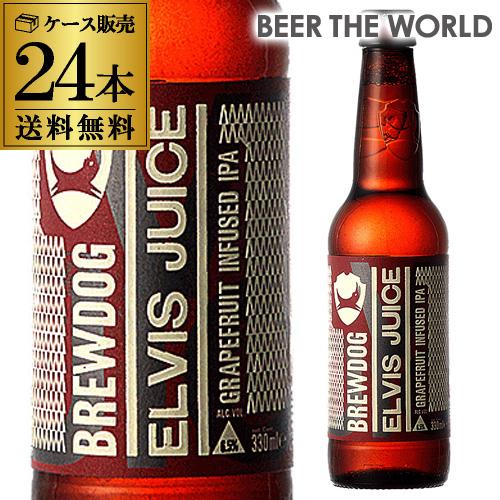 P3倍!ブリュードッグ エルビス ジュース瓶 330ml×24本 送料無料 スコットランド1本あたり421円輸入ビール 海外ビールイギリス クラフトビール 海外 [長S]11月30日(土)限定!全商品ポイント3倍!