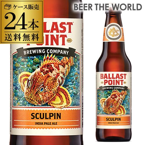 バラストポイント スカルピン IPA 355ml瓶×24本<アメリカ>[送料無料][ケース販売][海外ビール][輸入ビール[ハロウィン]][長S]