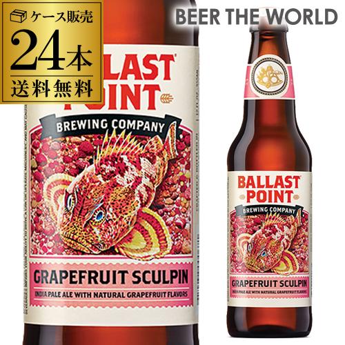 バラストポイント グレープフルーツ スカルピン IPA 355ml瓶×24本<アメリカ>[送料無料][ケース販売][海外ビール][輸入ビール][ハロウィン][長S]