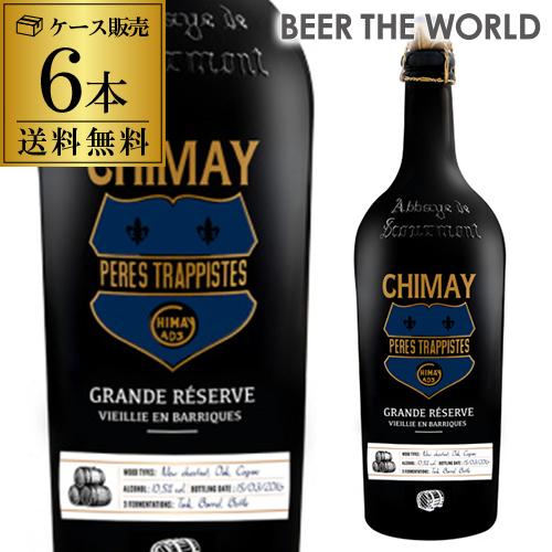 シメイ グランドレザーヴ ウイスキーバレルエディション2018 750ml瓶×6本[輸入ビール][海外ビール][ベルギー][ビール][トラピスト][リザーヴ][レザーブ][レゼルヴ]