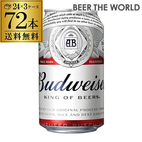 バドワイザー355ml缶×72本Budweiser【3ケース】【送料無料】[インベブ][海外ビール][アメリカ][長S]