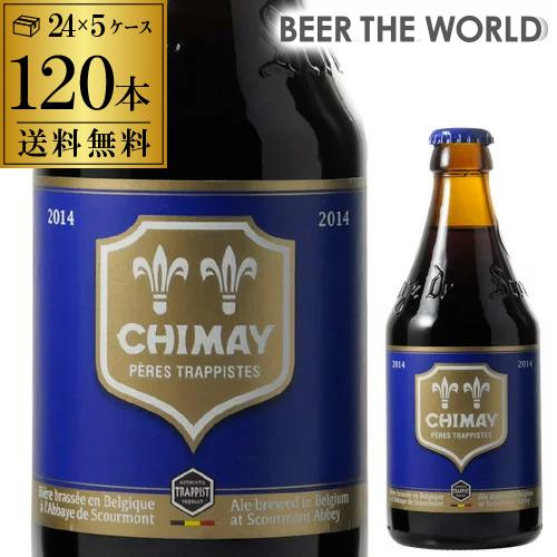 シメイ ブルー トラピストビール330ml 瓶【5ケース販売】【送料無料】【1ケースあたり8,500円】[並行品][輸入ビール][海外ビール][ベルギー][ビール][トラピスト][青][シメー]