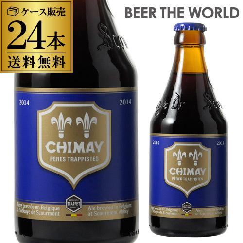 1本あたり359円(税別) シメイ ブルー トラピストビール 330ml 瓶×24本[並行品][送料無料][ケース][輸入ビール][海外ビール][ベルギー][ビール][トラピスト][青][シメー][長S]