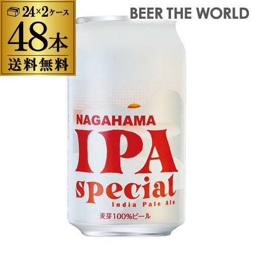 P3倍!長浜 IPA スペシャル 350ml 缶 48本 送料無料 Nagahama IPA Special 長浜浪漫ビール[350ml 24本×2ケース販売][地ビール][国産][滋賀県][長濱][日本][クラフトビール][缶ビール]長S11月30日(土)限定!全商品ポイント3倍!