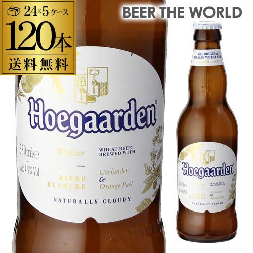P3倍!5ケース販売(24本×5)送料無料ヒューガルデン ホワイト 330ml瓶×120本海外ビール 輸入ビール ベルギービール [ホーガーデン][長S]11月30日(土)限定!全商品ポイント3倍!