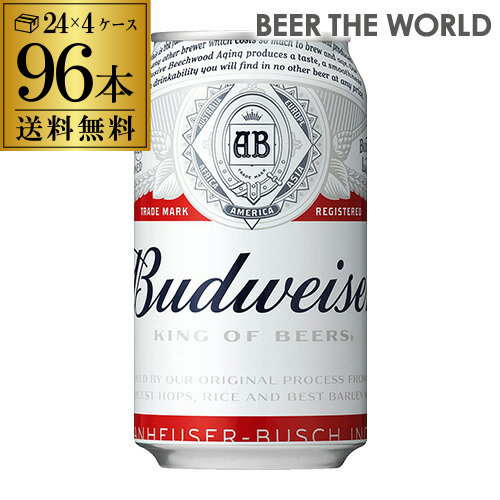 バドワイザー Budweiser 350ml缶×96本【4ケース】【送料無料】[キリン ライセンス生産][海外ビール][アメリカ][長S]