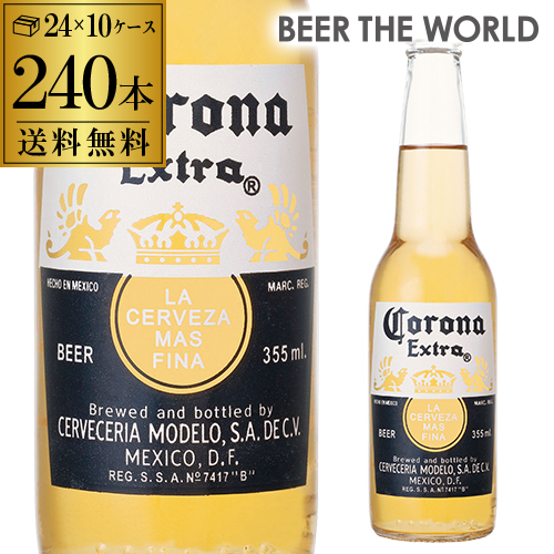 送料無料 10ケース販売コロナ エキストラ 355ml瓶×240本[メキシコ][ビール][エクストラ][コロナビール][ハロウィン][長S]