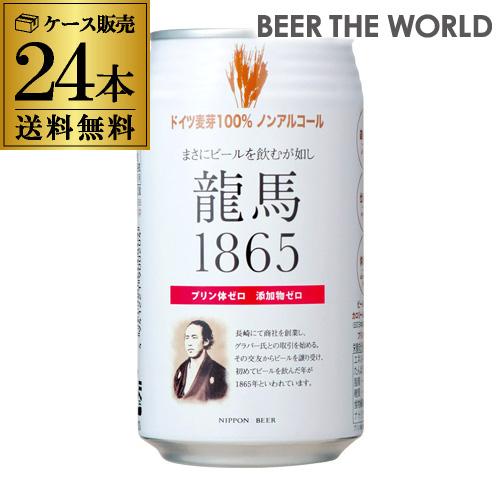 新作多数 ノンアルコールビール 至上 龍馬 1865 350ml 24本 長S 日本ビール 24缶 送料無料国産 ビールテイスト飲料