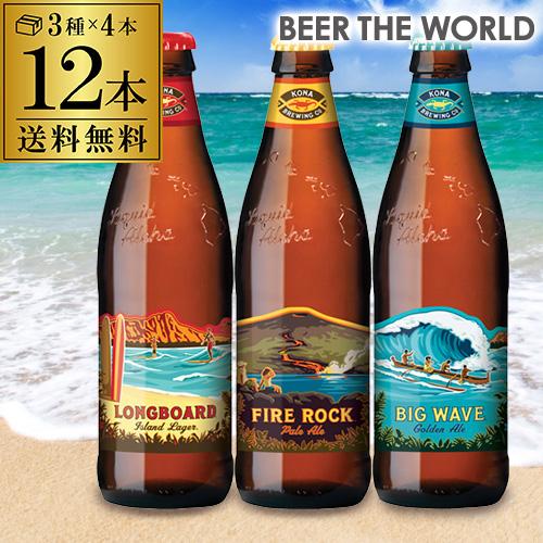 【送料無料ビールセット】コナビール3種×4本 計12本セット[詰め合わせ][飲み比べ][長S]