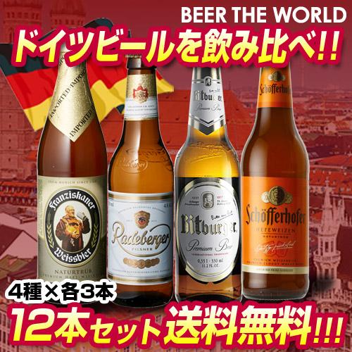 厳選!!ドイツビール12本セット4種×各3本12本セット【第20弾】【ドイツビール】[瓶][ギフト][詰め合わせ][飲み比べ][オクトーバーフェスト][長S]