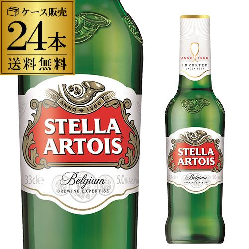 世界で輝くベルギーピルスナー ステラ アルトワ 330ml瓶×24本 正規品 ベルギービール 長S ピルスナー 輸入ビール 安心と信頼 新作通販 送料無料 海外ビール