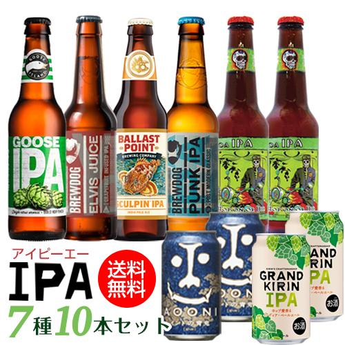 IPA 7種10本セット[送料無料][ビールギフト][詰め合わせ][アイピーエー][インディアペールエール][長S]