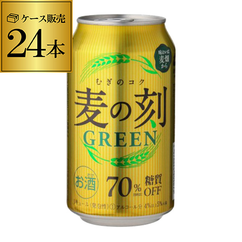 リニューアルでさらに美味しく♪糖質70%オフでもキレとコクにこだわりました!!リピーター続出の新ジャンル!! 1本あたり95円(税別) 麦の刻 グリーン 350ml×24缶送料無料 新ジャンル 第3 ビール 長S