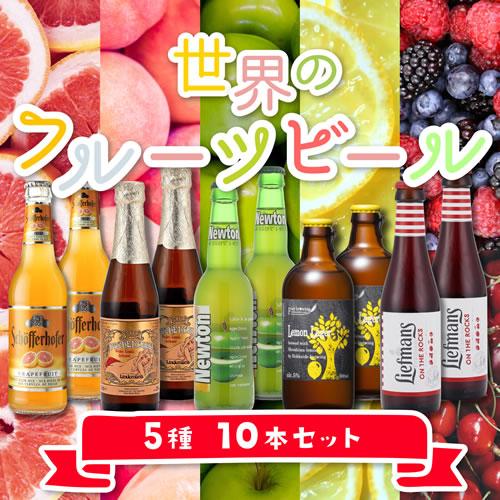 世界のフルーツビールを飲み比べ 買い物 世界のフルーツビール 5種10本セット 市場 第2弾 送料無料 詰め合わせ 飲み比べ 長S