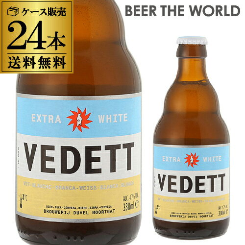 爽やかフルーティーな新鋭スターの白ビール 1本あたり281円税別 ヴェデット エクストラ ホワイト330ml 瓶×24本ケース 24本入 白ビール 長S 輸入ビール 海外ビール ベルギー 市販 送料無料並行 公式通販