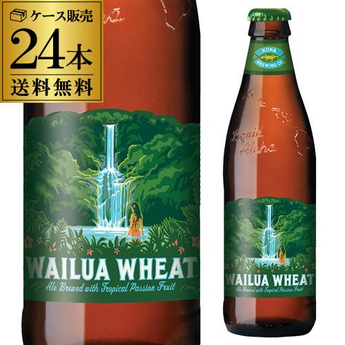 P3倍!【送料無料】コナビール ワイルアウィート 瓶 24本 アメリカ ハワイ 輸入ビール11月30日(土)限定!全商品ポイント3倍!