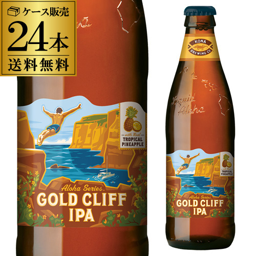 P3倍!【送料無料】コナビール ゴールドクリフ(パイナップル)IPA 瓶 24本 アメリカ ハワイ 輸入ビール11月30日(土)限定!全商品ポイント3倍!