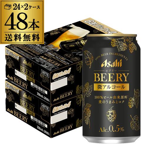 0.5%という新しい選択肢 8 15限定 P5倍送料無料 アサヒ ビアリー BEERY 信頼 48本 ビールテイスト 0.5% 350ml×24本 微アル 長S 2ケース 爆売りセール開催中