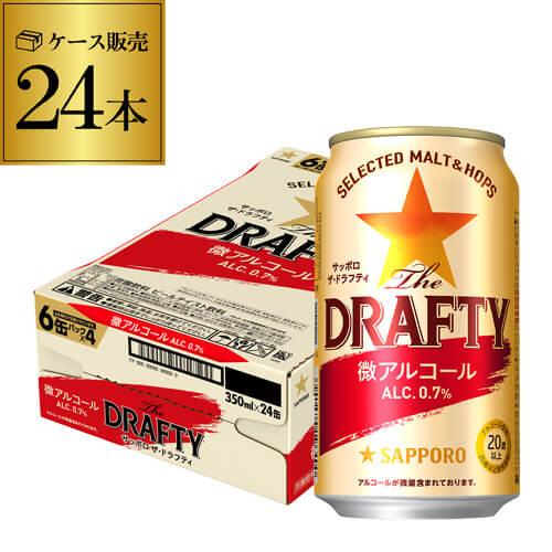 今話題の微アルコール飲料 サッポロ ザ ドラフティ トラスト 350ml×24本 1ケース アルコール0.7% ノンアルコール ビールテイスト おすすめ特集 微アル ノンアル ノンアルコールビール 長S