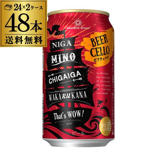 P3倍!送料無料 Innovative Brewer BEERCELLO イノベーティブブリュワー ビアチェッロ 350ml×48本 1本当たり214円(税別) サッポロ ビール 缶 長S11月30日(土)限定!全商品ポイント3倍!