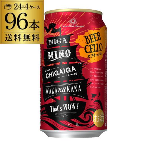 P3倍!送料無料 Innovative Brewer BEERCELLO イノベーティブブリュワー ビアチェッロ 350ml×96本 1本当たり213円(税別) サッポロ ビール 缶 長S11月30日(土)限定!全商品ポイント3倍!
