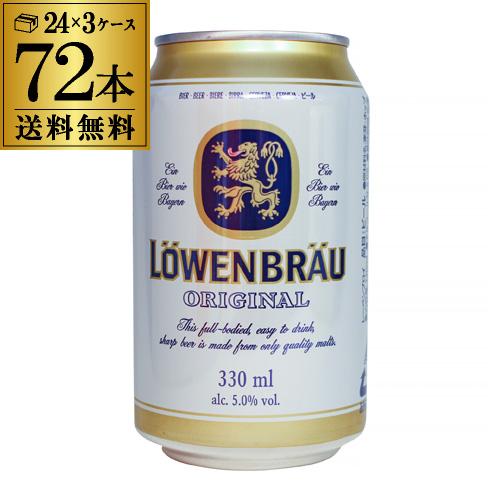 P3倍!レーベンブロイ 330ml×72缶 3ケース ビール 送料無料 [ドイツ][輸入ビール][海外ビール][オクトーバーフェスト][長S]11月30日(土)限定!全商品ポイント3倍!
