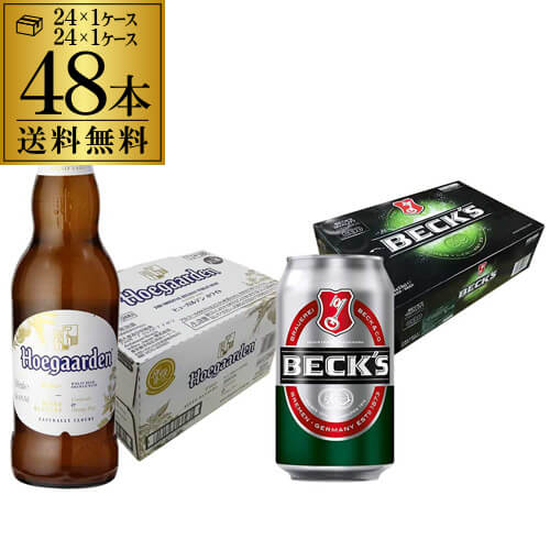 P3倍!ヒューガルデン 330ml瓶×24本 1ケースベックス 330ml缶×24本 1ケース送料無料 2ケース 海外ビール ベルギー ドイツ 長S11月30日(土)限定!全商品ポイント3倍!