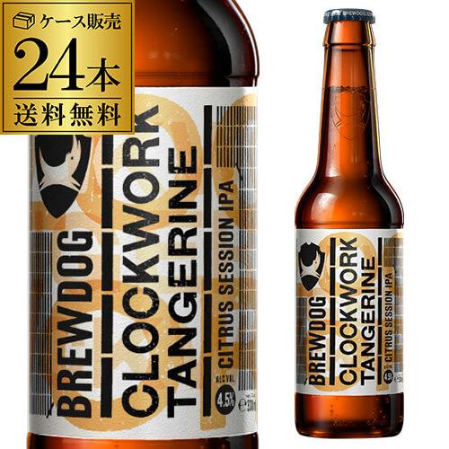 P3倍!ブリュードッグ クロックワーク タンジェリン シトラスセッション IPA 330ml瓶×24本スコットランド イギリス 輸入ビール 海外ビール クラフトビール 海外 ブリュードック[長S]11月30日(土)限定!全商品ポイント3倍!