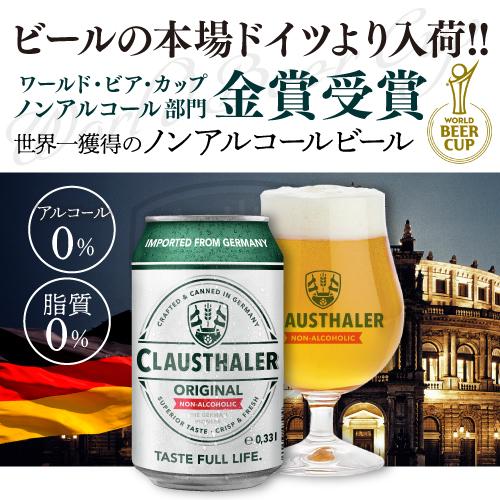 海外ビール専門店のビア・ザ・ワールド BEER THE WORLD クラウスターラー
