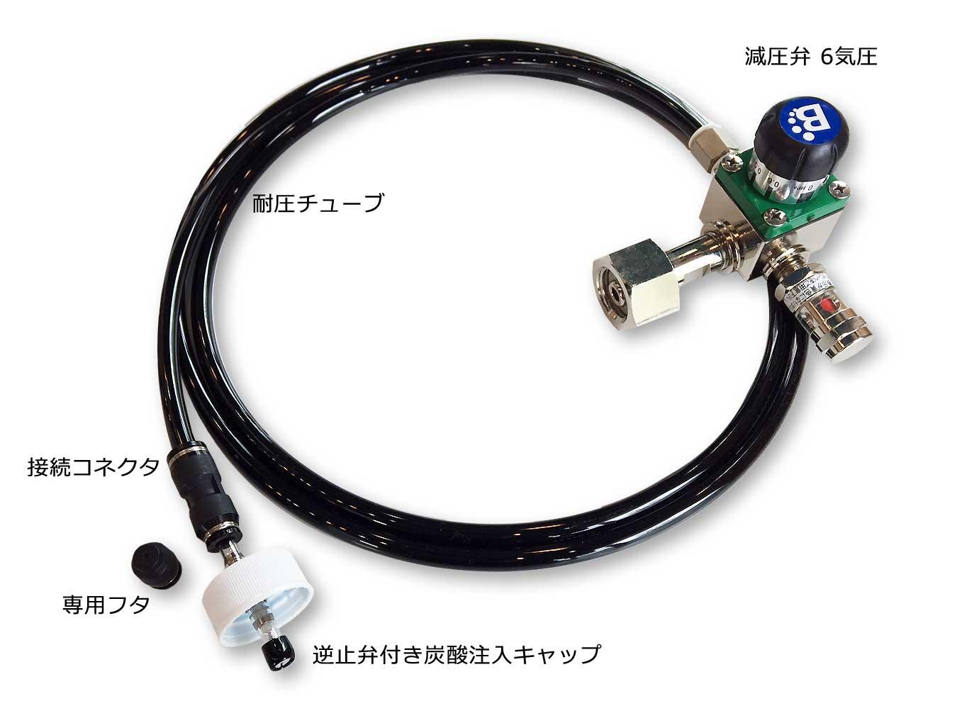 炭酸水製造・炭酸サーバー だれでも炭酸水「Beeタン」炭酸ガス注入セット オリジナル減圧弁6気圧 キャップ3個セット(ミドボン・炭酸ガスボンベにセット・炭酸水サーバー・炭酸風呂)