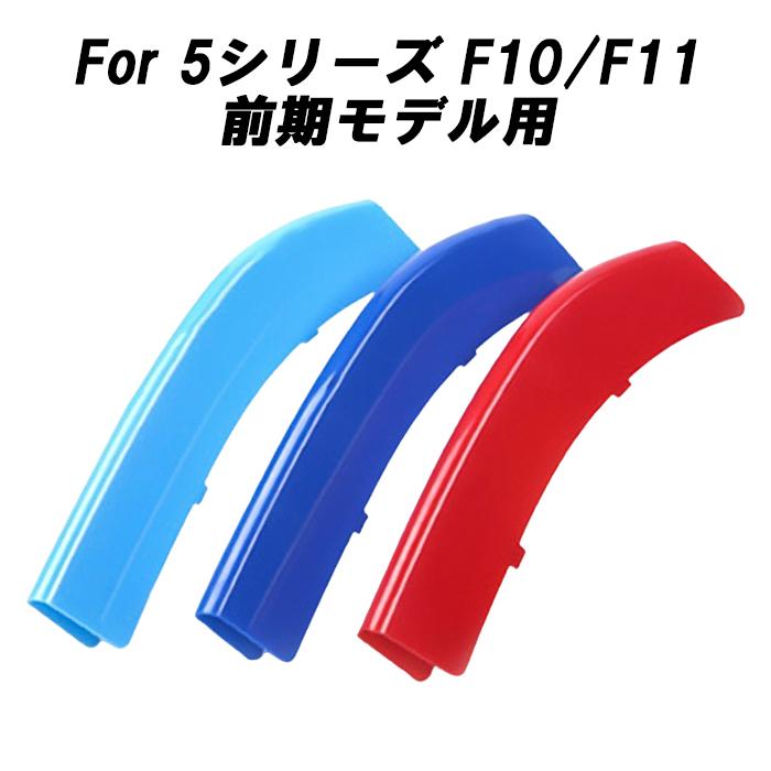 BMW フロントグリルカバー Mカラー 定価 3色ライン フロント グリル トリム カバー F10 F11 F18 5シリーズ M キドニーグリル Sports 送料無料 ストライプ パーツ 超激得SALE Mスポーツ 2010-2013年式 アクセサリー Sport Mパフォーマンス カスタム