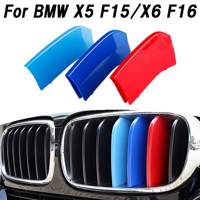 BMW フロントグリルカバー Mカラー 3色ライン 激安セール フロント グリル トリム カバー F15 F16 X5 X6 パーツ カスタム キドニーグリル Sport 送料無料 アクセサリー Mパフォーマンス M Sports 送料無料(一部地域を除く) Mスポーツ ストライプ