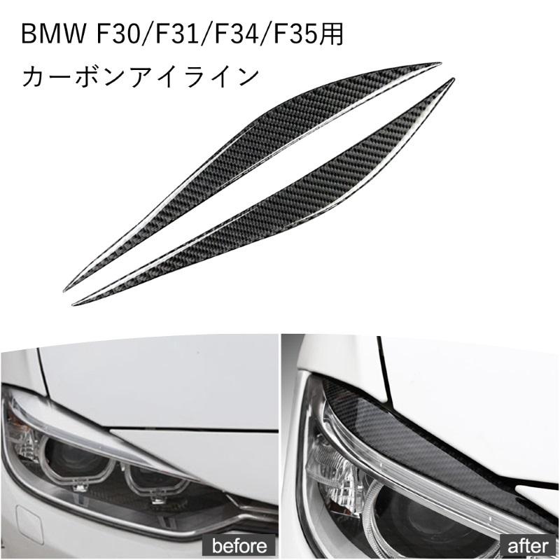 カーボンアイラインで引き締まったフロントに BMW 3シリーズ用 全国どこでも送料無料 カーボン 本店 アイライン 左右セット 送料無料 F30 グッズ ステッカー F34 ガーニッシュ F31 アクセサリー 両面テープ貼り付け F35